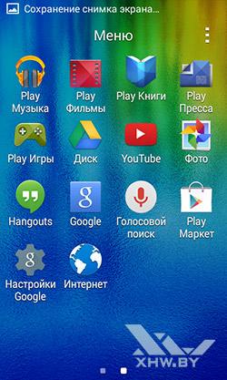 Приложения на Samsung Galaxy J1. Рис. 3