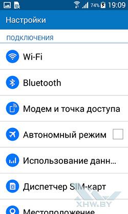 Настройки на Samsung Galaxy J1. Рис. 1