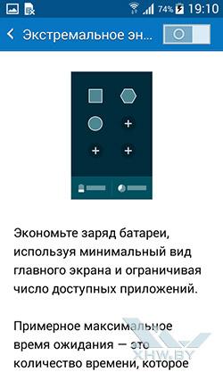 Экстремальное энергосбережение Samsung Galaxy J1