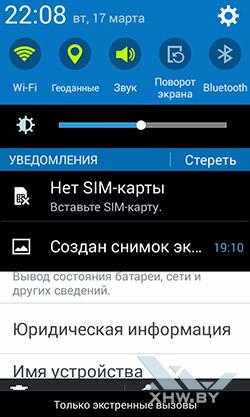 Панель уведомлений на Samsung Galaxy J1