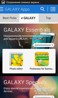 GALAXY Apps на Samsung Galaxy J1. Рис. 2