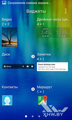 Виджеты на Samsung Galaxy J1. Рис. 1
