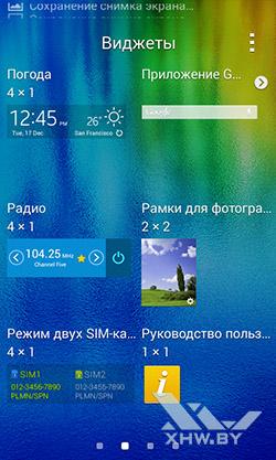 Виджеты на Samsung Galaxy J1. Рис. 2