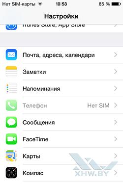 Настройки заметок в iOS. Рис. 1