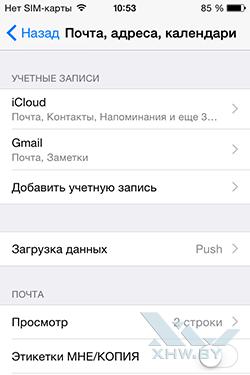 Настройки заметок в iOS. Рис. 2