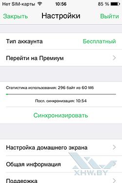 Настройки Evernote в iOS. Рис. 2