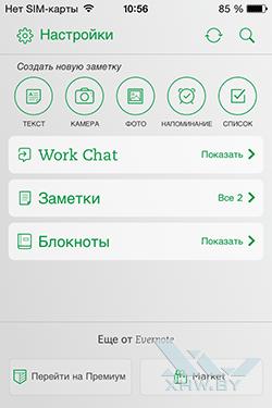 Настройки Evernote в iOS. Рис. 1