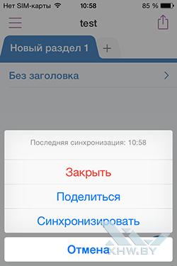 Microsoft OneNote в iOS. Рис. 2