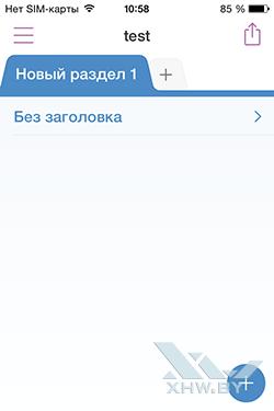 Microsoft OneNote в iOS. Рис. 1