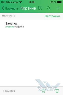 Evernote в iOS. Рис. 2