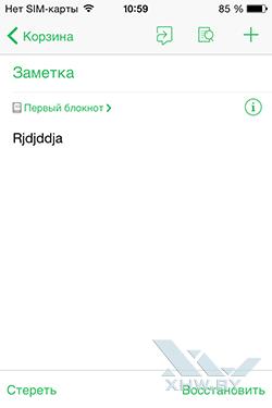 Evernote в iOS. Рис. 3