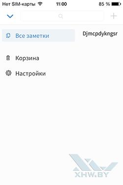 Simplenote в iOS