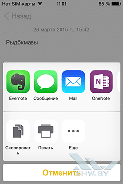 Notes в iOS. Рис. 2