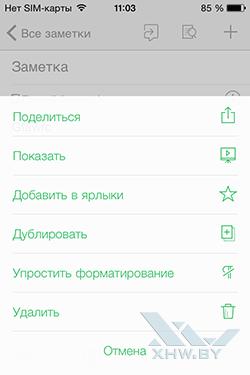 Evernote в iOS. Рис. 4