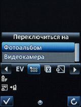 Интерфейс камеры на LG A390. Рис. 3
