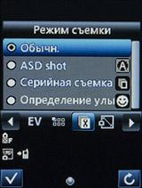 Интерфейс камеры на LG A390. Рис. 4