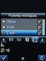Интерфейс камеры на LG A390. Рис. 5