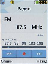 FM-радио на LG A390