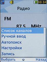 Настройки радио на LG A390. Рис. 1