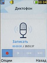 Диктофон на LG A390. Рис. 1