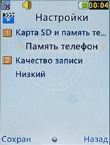 Диктофон на LG A390. Рис. 2