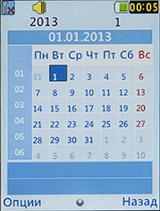 Календарь на LG A390. Рис. 1
