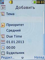 Календарь на LG A390. Рис. 2