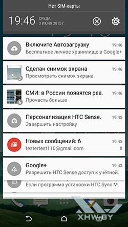 Уведомления на HTC One M9