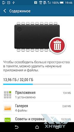 Память HTC One M9
