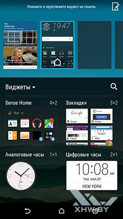 Виджеты на HTC One M9