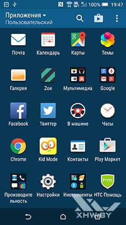 Приложения HTC One M9. Рис. 1