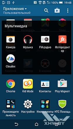 Приложения HTC One M9. Рис. 3