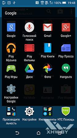 Приложения HTC One M9. Рис. 4