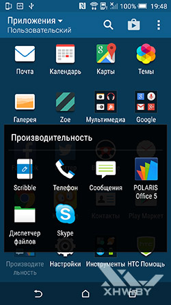 Приложения HTC One M9. Рис. 5