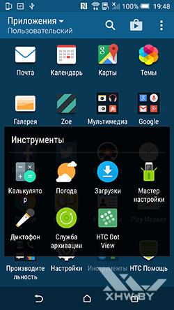 Приложения HTC One M9. Рис. 6