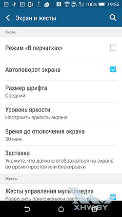 Параметры экрана HTC One M9. Рис. 1