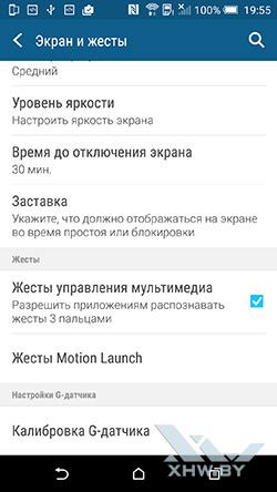 Параметры экрана HTC One M9. Рис. 2