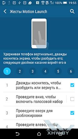 Параметры жестов Motion Launch на HTC One M9. Рис. 1