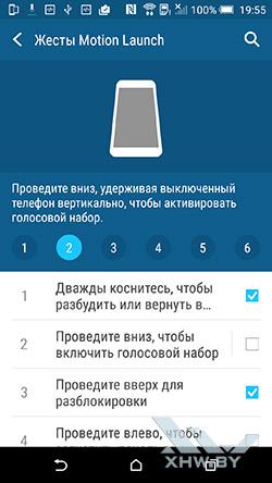 Параметры жестов Motion Launch на HTC One M9. Рис. 2