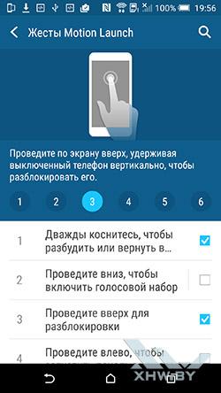 Параметры жестов Motion Launch на HTC One M9. Рис. 3