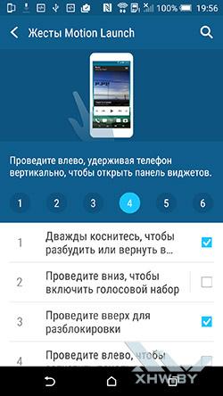 Параметры жестов Motion Launch на HTC One M9. Рис. 4