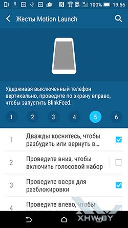 Параметры жестов Motion Launch на HTC One M9. Рис. 5