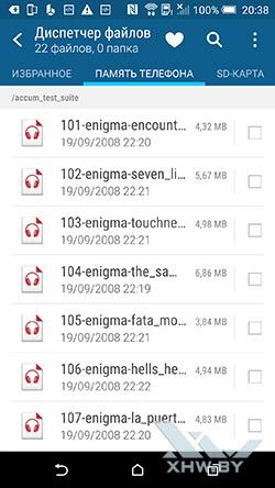 Файловый менеджер на HTC One M9. Рис. 2