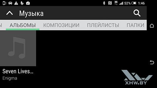 Приложение В машине на HTC One M9. Рис. 4