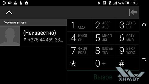Приложение В машине на HTC One M9. Рис. 6