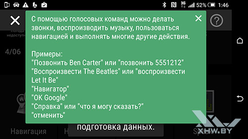 Приложение В машине на HTC One M9. Рис. 7