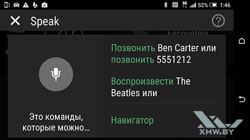 Приложение В машине на HTC One M9. Рис. 8