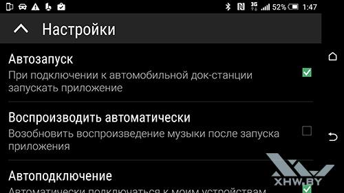 Приложение В машине на HTC One M9. Рис. 10
