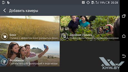 Дополнительные режимы на HTC One M9