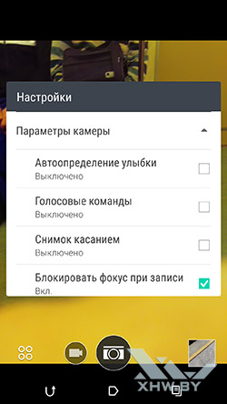 Настройки камеры HTC One M9. Рис. 3